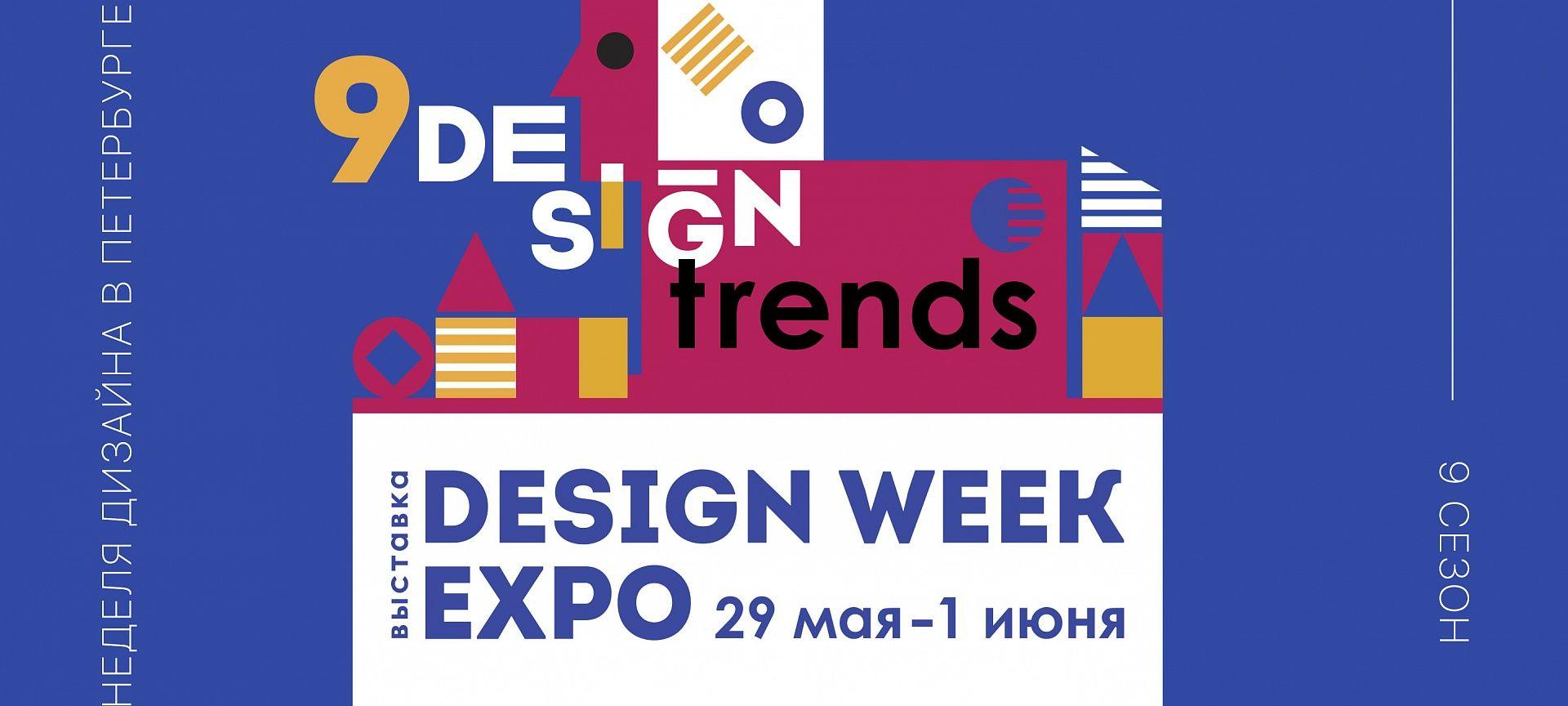 Design Week вместе с Piterra!